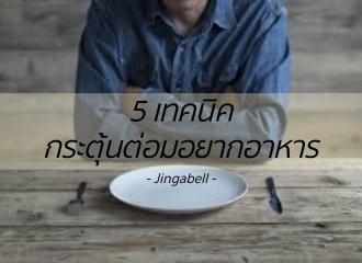 5เทคนิคกระตุ้นต่อมอยากอาหาร