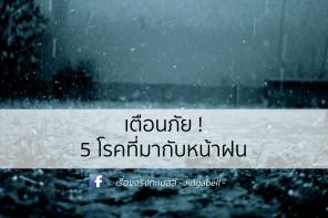 เตือนภัย! 5 โรคที่มากับหน้าฝน