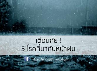 โรคที่มากับหน้าฝน