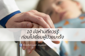10 ข้อห้ามการเยี่ยมผู้ป่วยมะเร็งที่คุณควรรู้